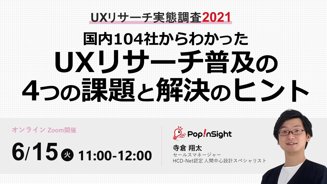 UXR実態調査2021_6月15日