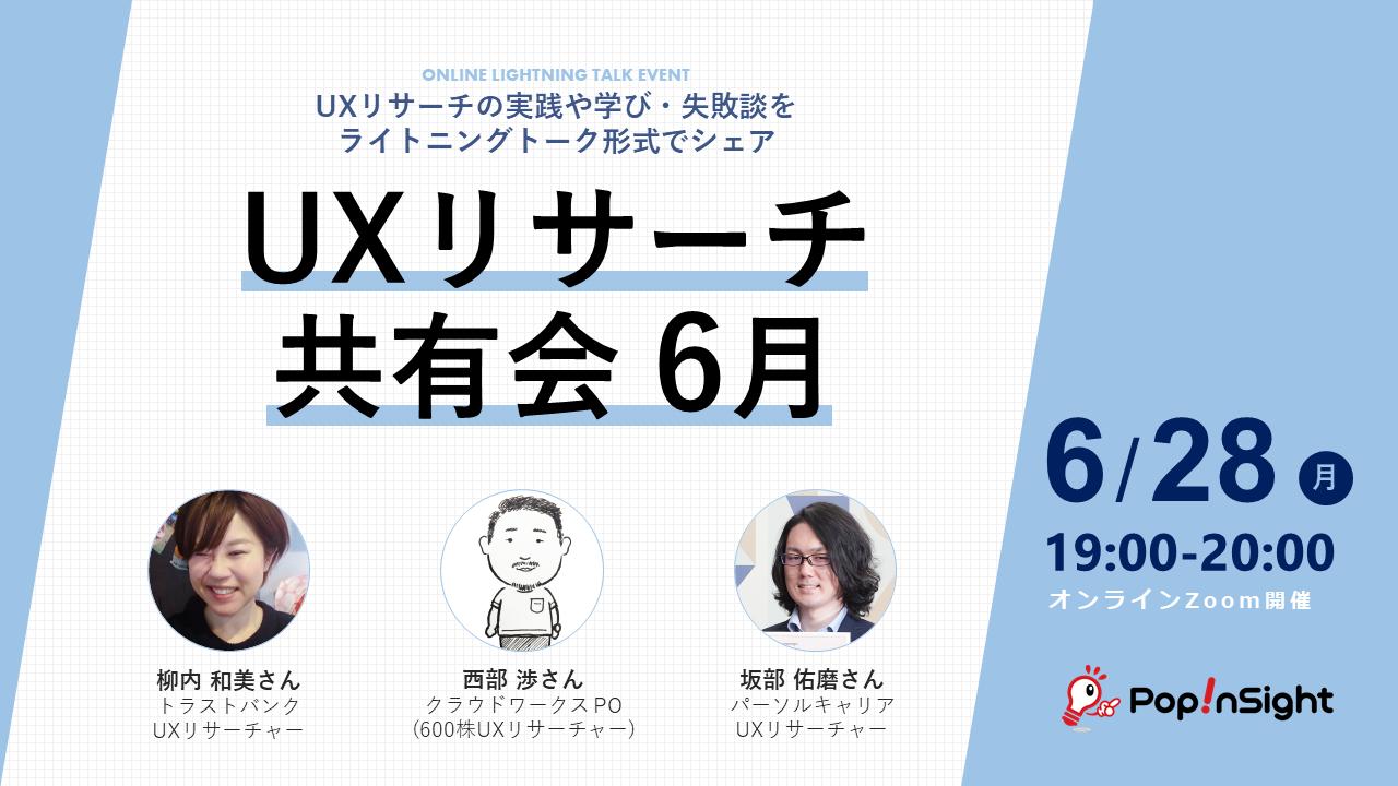 ライトニングトークイベントUXR共有会 6/28